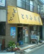 戸田市寿屋豆腐店