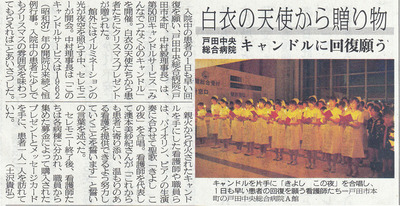 todachandle20121216_saitama