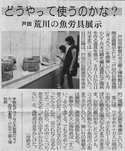 todakyodo_saitama_20120819