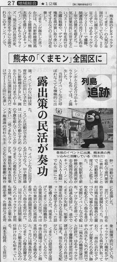 kumamon_nikkei_20120806
