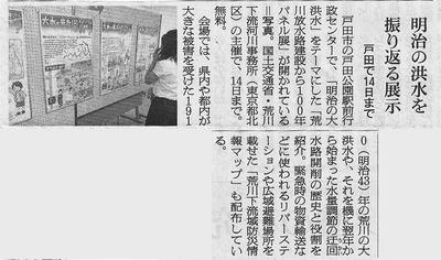 kozui_asahi_20110906