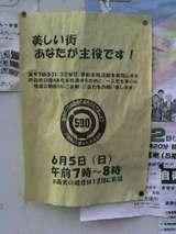 戸田市530(ゴミゼロ)運動のポスター