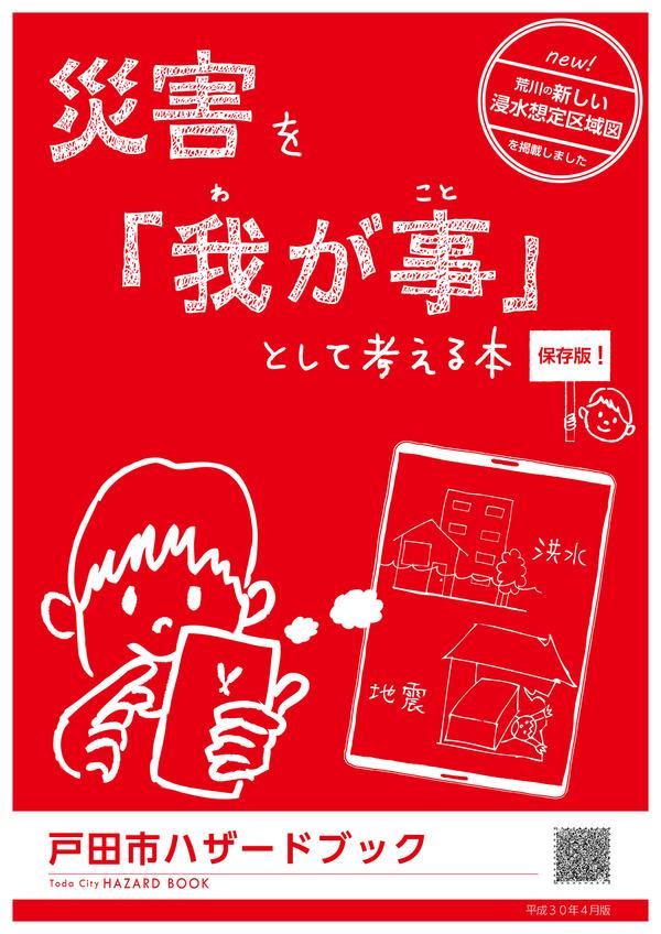 戸田市ハザードブック2018-1