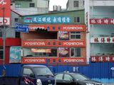 吉野屋(台湾)