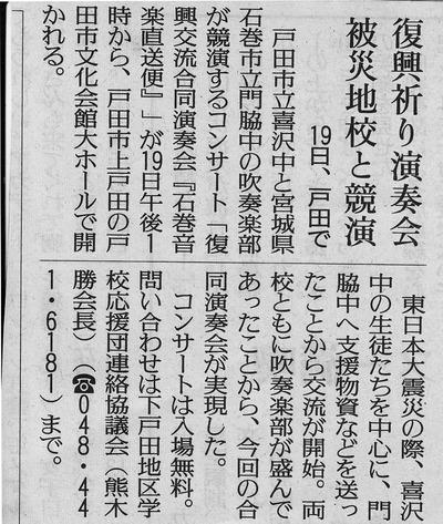 fukkoshien_yomiuri_20120814