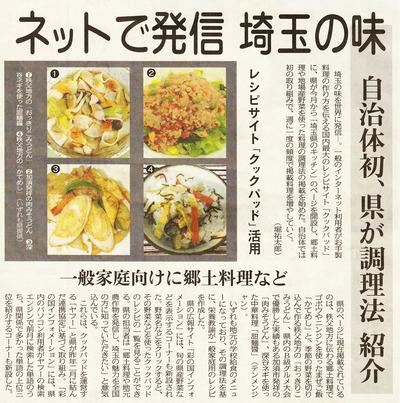cookpad_saitama