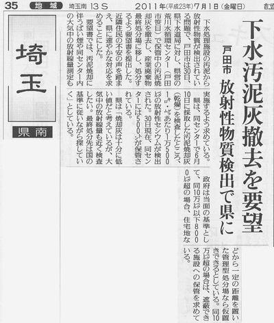 todahoshanouodei_20110701_yomiuri