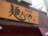 東浦和駅前ラーメン屋「ざっくばらん」