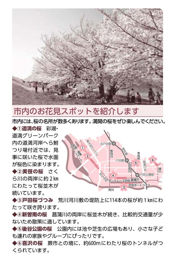 広報戸田市20170315-1