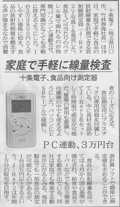 jujodenshi20120420_nikkei