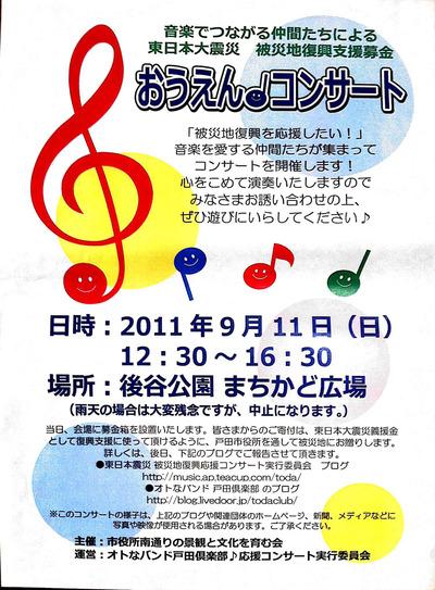 concert20110911
