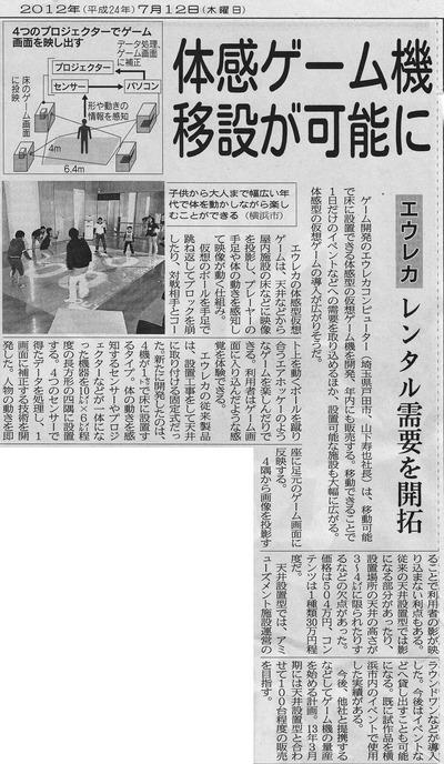 eurecacom_nikkei_20120712