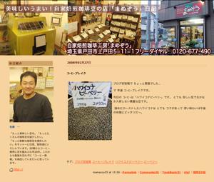 戸田市自家焙煎珈琲工房まめぞうさんブログ