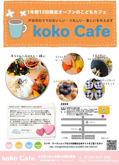 kokocafe