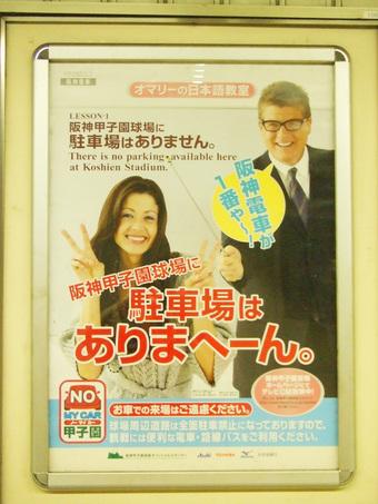 阪神電車オマリーの日本語教室