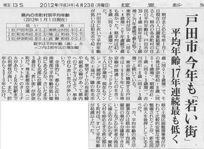 todawakai_20120423_yomiuri