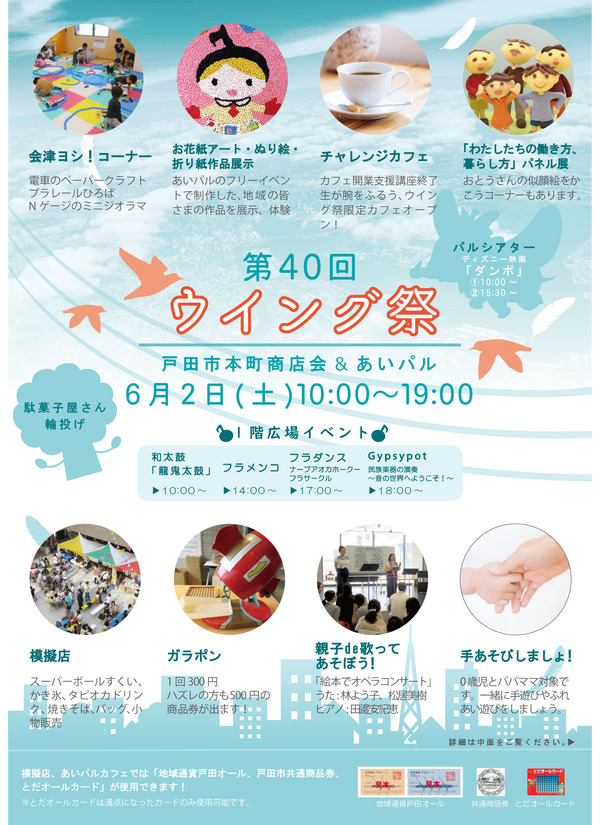 2018_wing_festival01