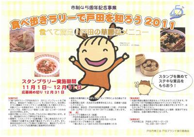 hisyo_press20111028-1