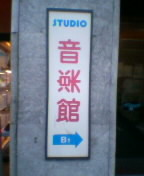 音楽館(東京都渋谷区)