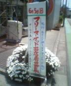 本町通り商店街「ウィング祭り」フリーマーケッッと出店者募集看板