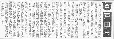 todashi_hokoku20100817