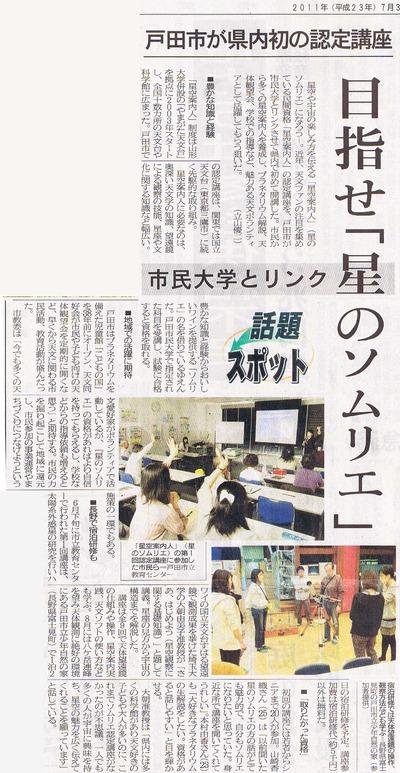 hoshitoda_20110703_saitama
