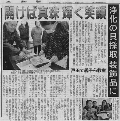 ikecou_20130225_saitama