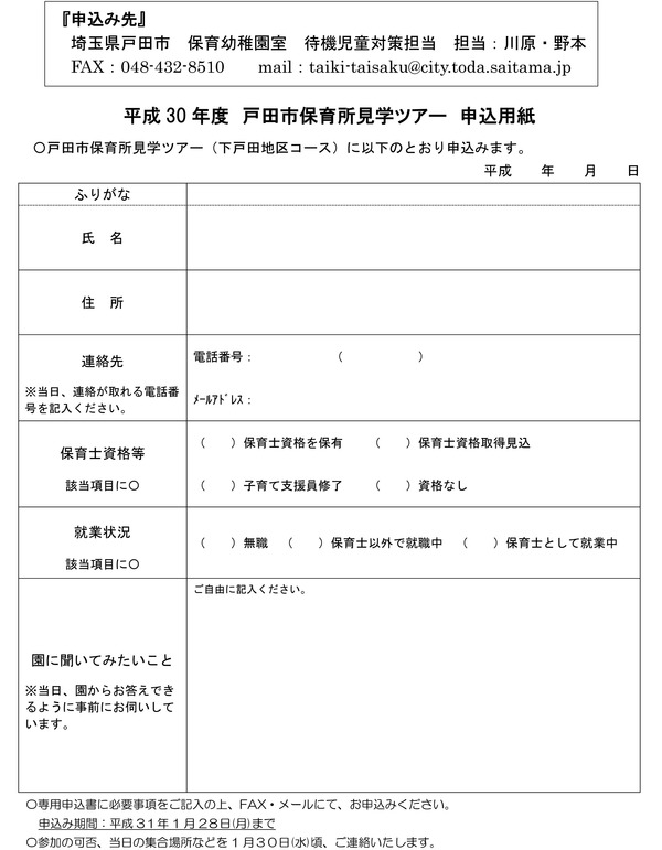 hoikukengaku2019-2