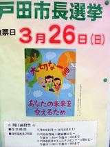 戸田市長選ポスター