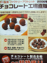 芥川製菓チョコレート工場直販