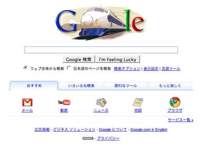 Google0系新幹線記念