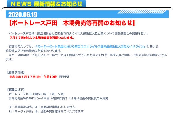 スクリーンショット 2020-06-19 21.39.15