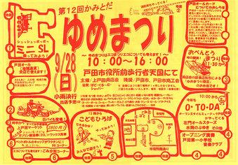 上戸田ゆめまつり2008