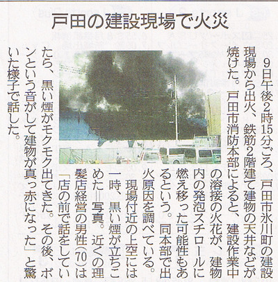 toda_kasai_20100809