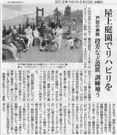 todareha_yomiuri20120523