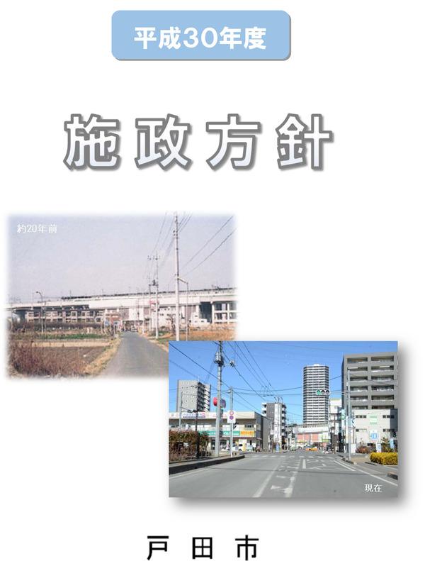 戸田市施政方針2018-1