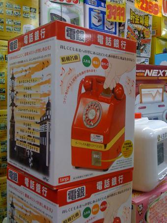 赤電話貯金箱