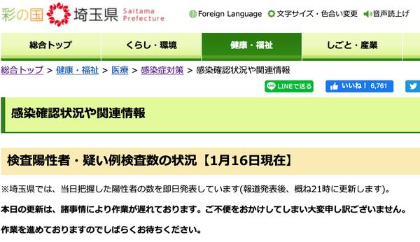 スクリーンショット 2021-01-16 23.30.41
