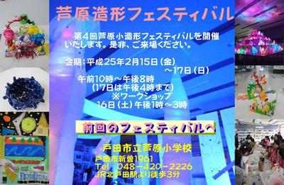 ashihara-e_h24zoukei201316-2