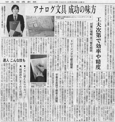 bungu_20120226_nikkei