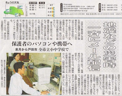 jishinmail_20110926_tokyo
