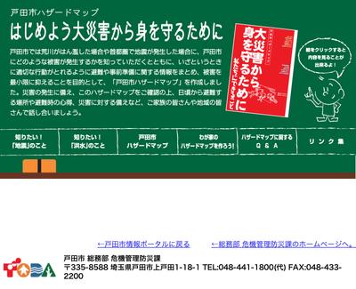 戸田市ハザードマップ
