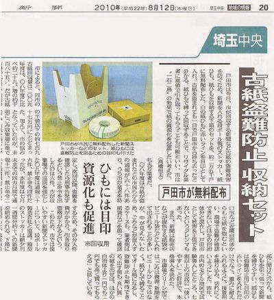 koshi_tokyo20100812