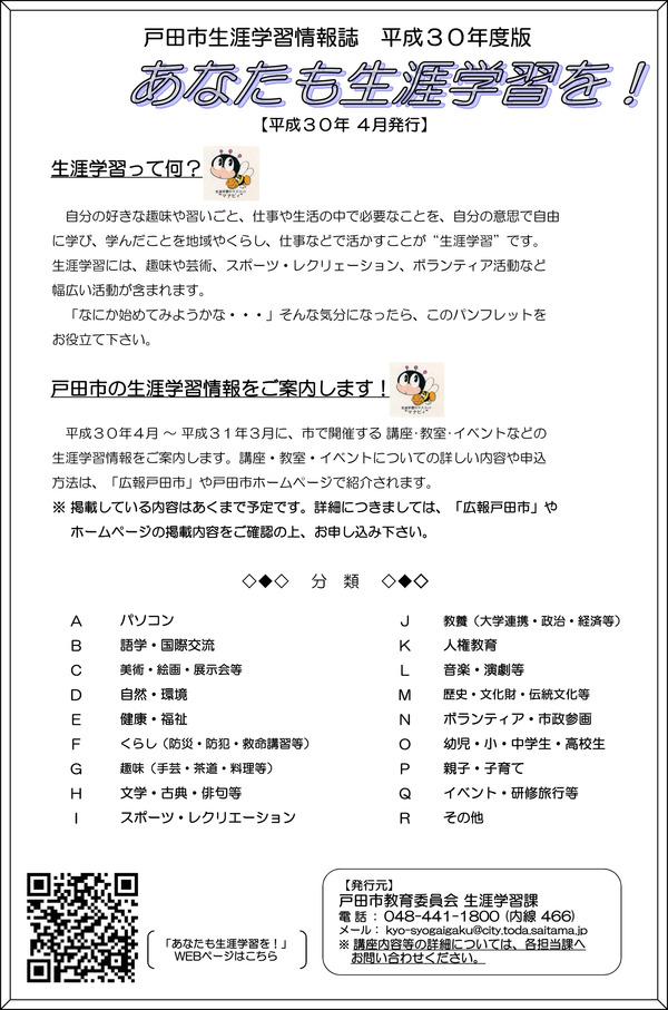 戸田市生涯学習2018-1