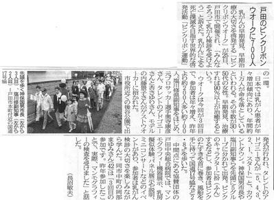 戸田のピンクリボンウォークに700人(埼玉新聞)