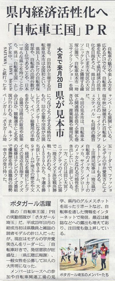 jitensha_20120226_sankei