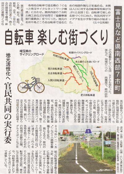 tokyo_20100730_cycling