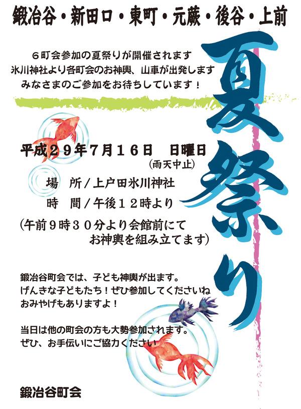 2017夏祭りポスター