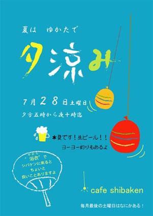 カフェ・シバケン「夏は浴衣で夕涼み」イベント