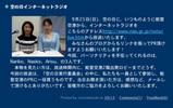 能登空港空の日インタネットラジオ